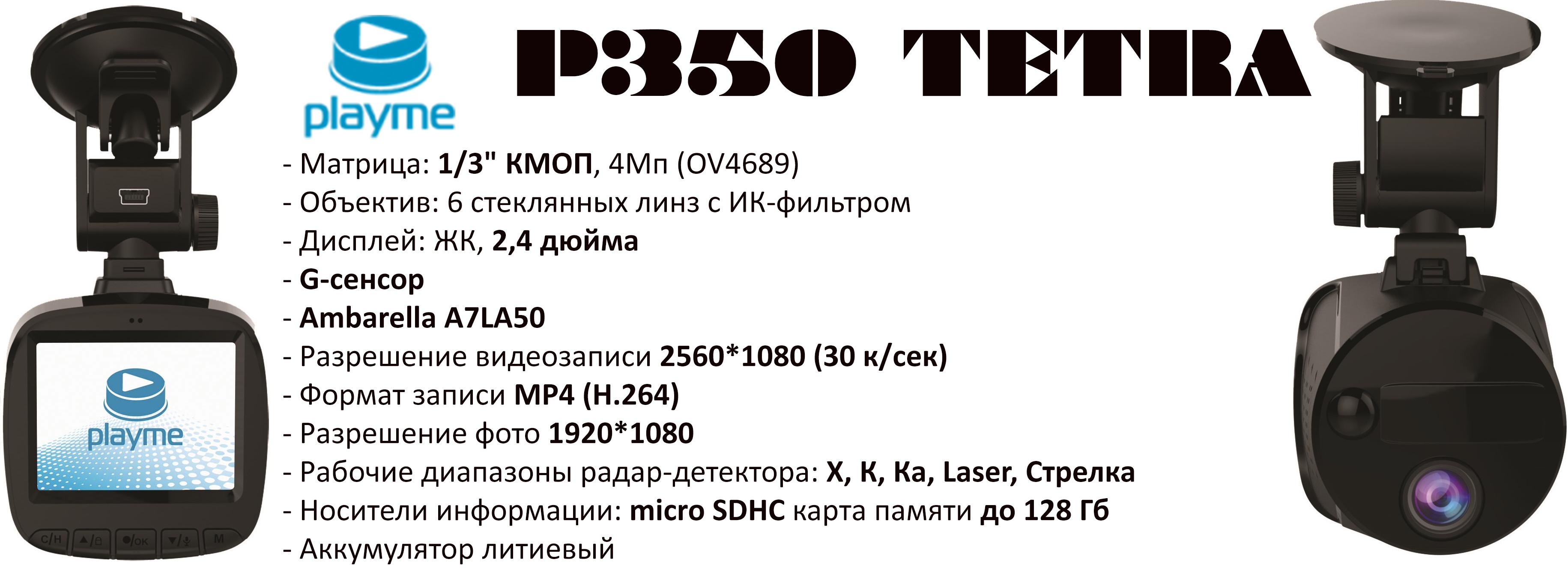 playme p350 tetra
