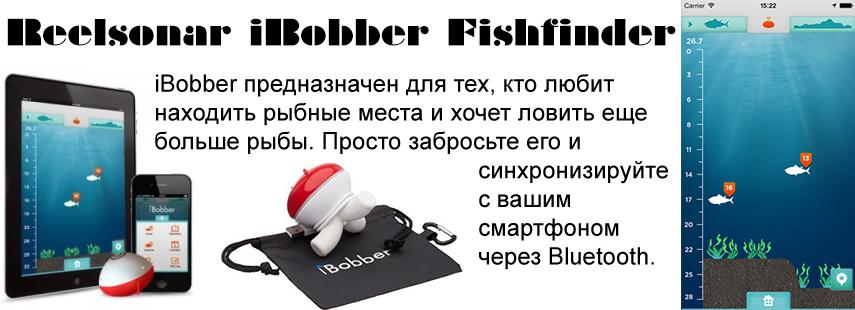 Reelsonar ibobber fishfinder for Ibobber ice fishing