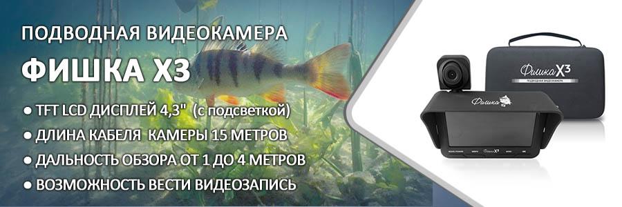 Подводная камера Фишка X3