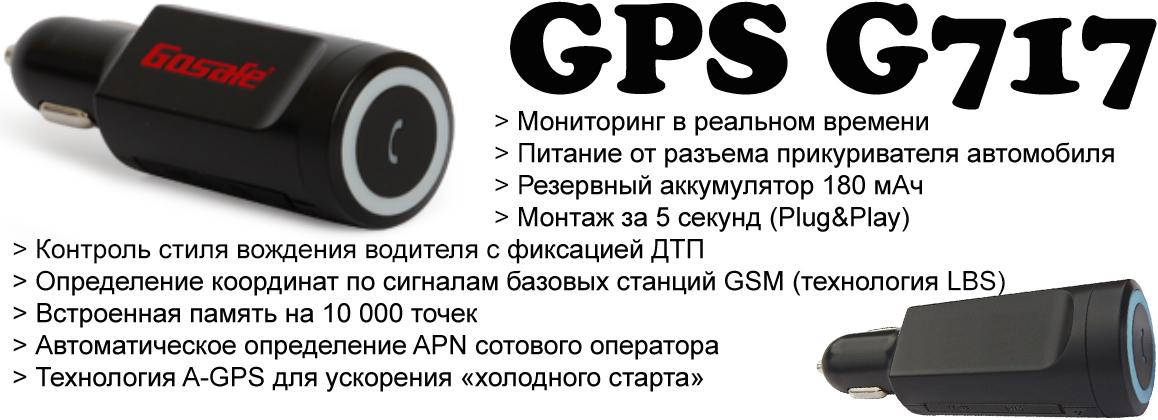 Трекер Proma Sat G717