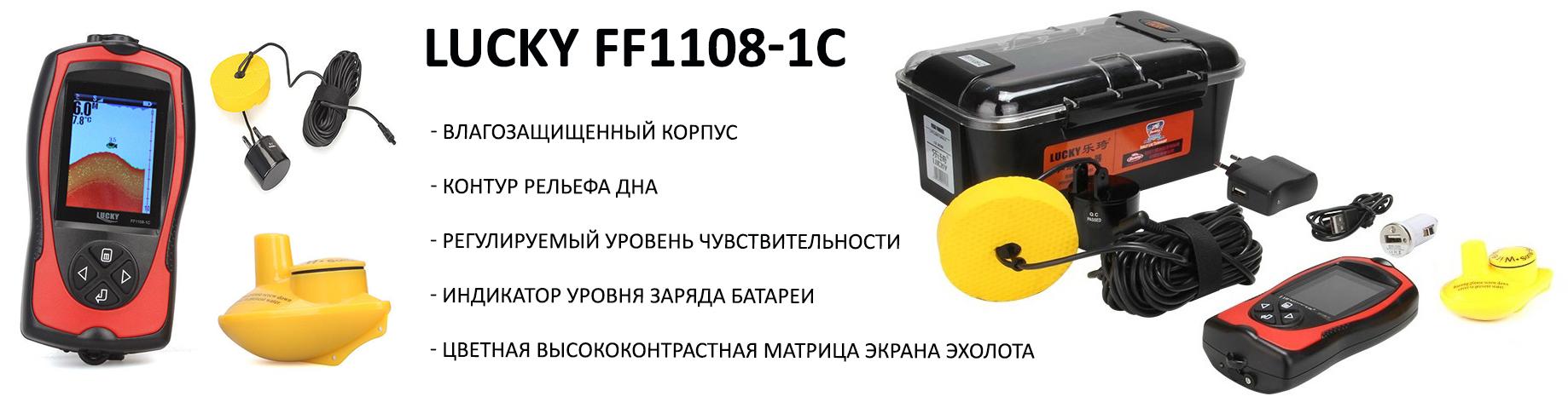 Эхолот Lucky FF1108-1C
