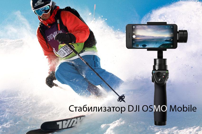 Стабилизатор Osmo Mobile 2