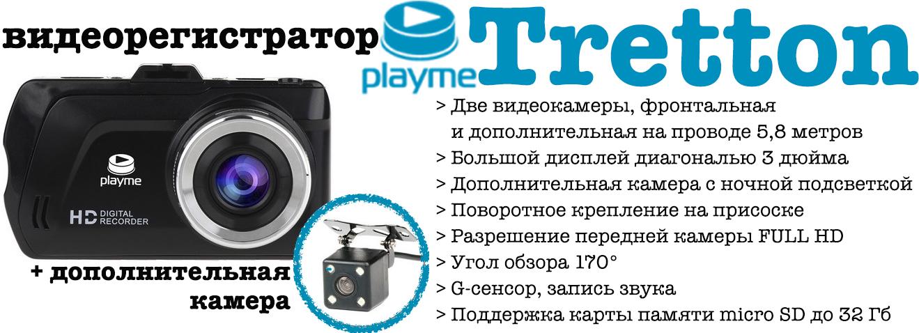 Playme Tretton